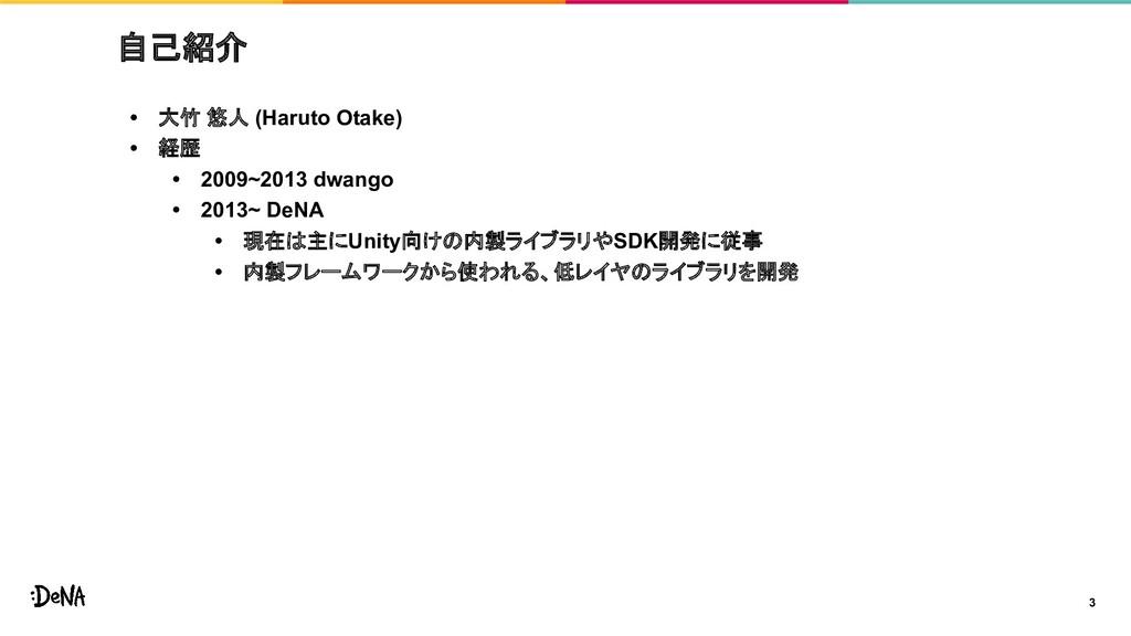 自己紹介 3 • 大竹 悠人 (Haruto Otake) • 経歴 • 2009~2013 ...