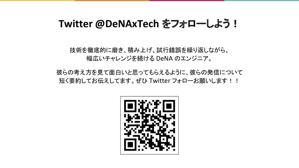 Twitter @DeNAxTech をフォローしよう! 技術を徹底的に磨き、積み上げ、試行錯...