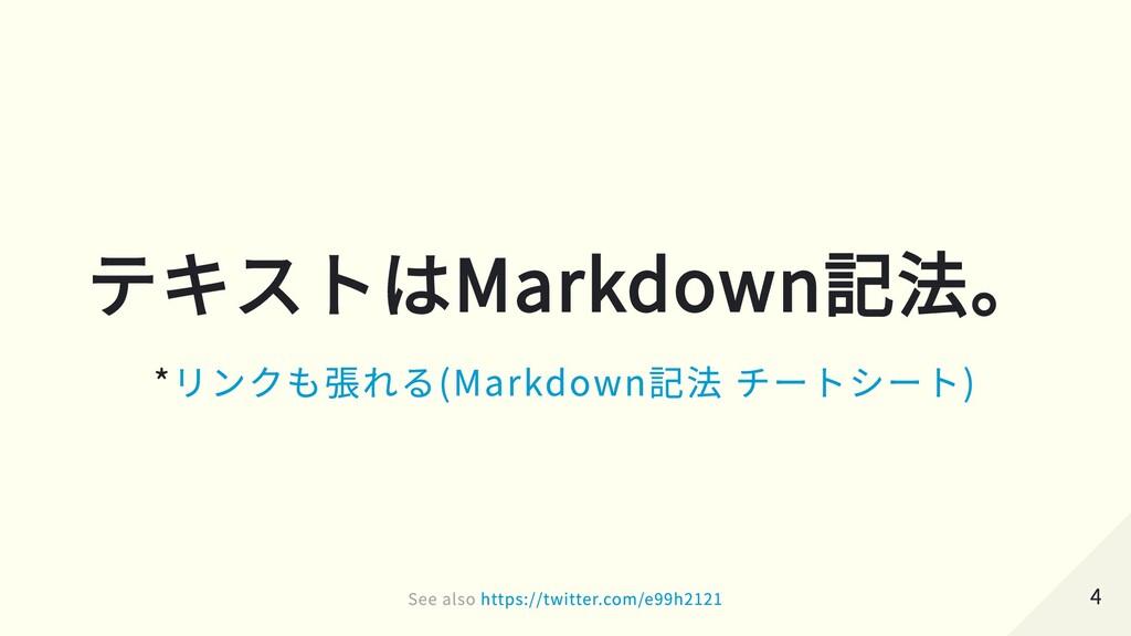 テキストはMarkdown記法。 *リンクも張れる(Markdown記法 チートシート) 4 ...