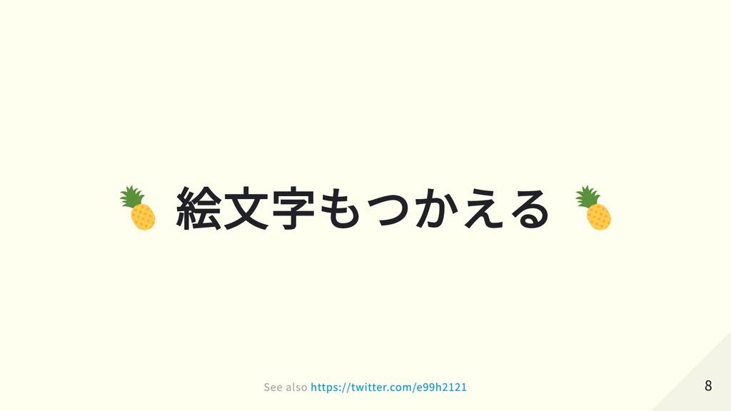 絵文字もつかえる 8 8 See also See also https://twitter....