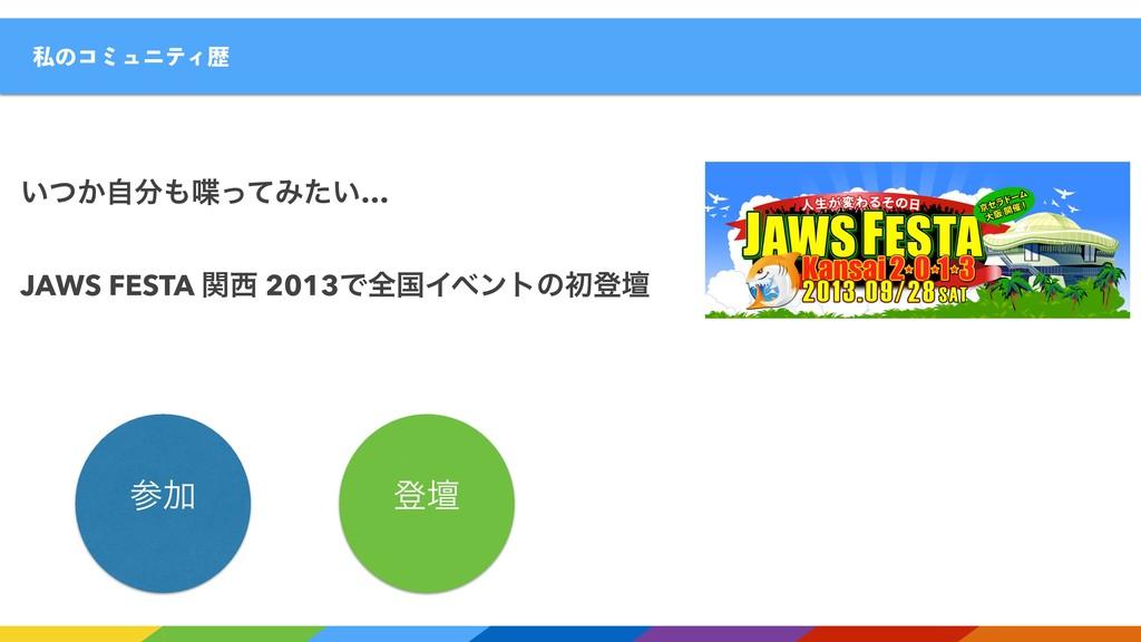 ͍͔ͭࣗͬͯΈ͍ͨ… JAWS FESTA ؔ 2013ͰશࠃΠϕϯτͷॳొஃ ࢲͷί...