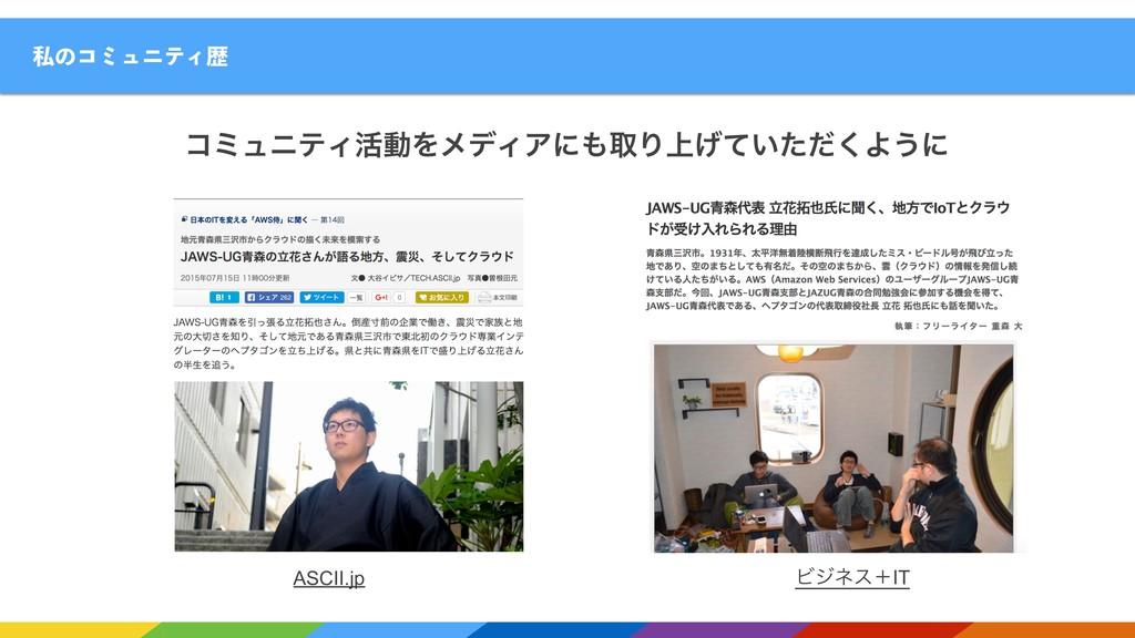 ࢲͷίϛϡχςΟྺ ίϛϡχςΟ׆ಈΛϝσΟΞʹऔΓ্͍͛ͯͨͩ͘Α͏ʹ ASCII.jp ...