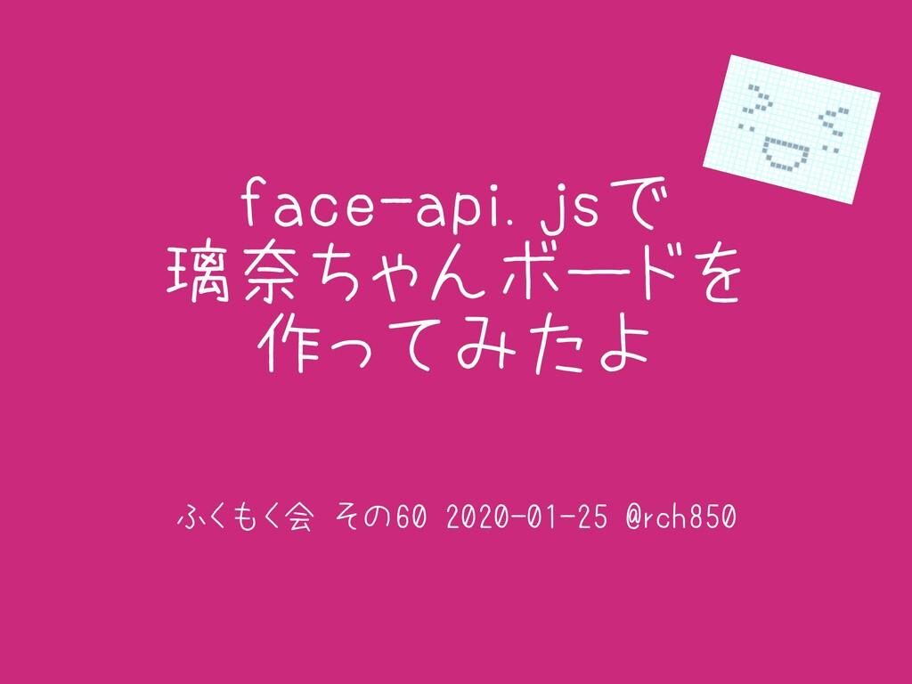 face-api.jsで 璃奈ちゃんボードを 作ってみたよ ふくもく会 その60 2020-0...