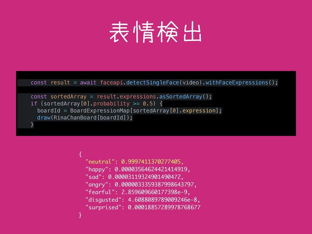 表情検出 const result = await faceapi.detectSingleF...