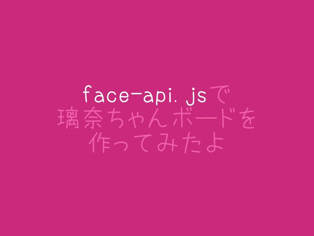 face-api.jsで 璃奈ちゃんボードを 作ってみたよ