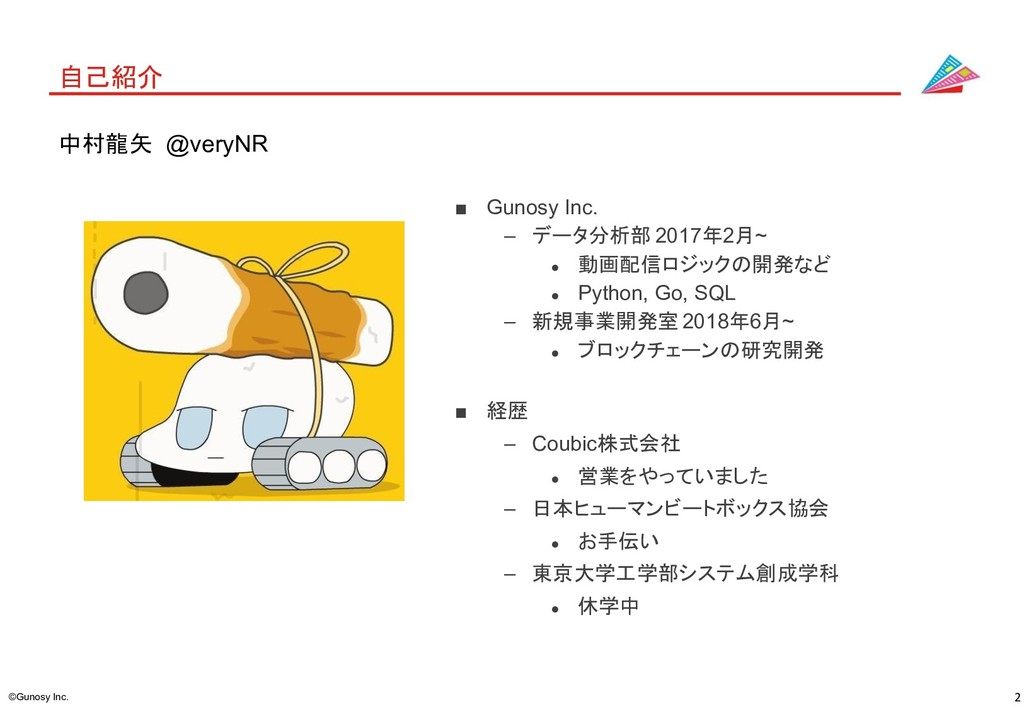 2 ©Gunosy Inc. 自己紹介 中村龍矢 @veryNR ■ Gunosy Inc. ...