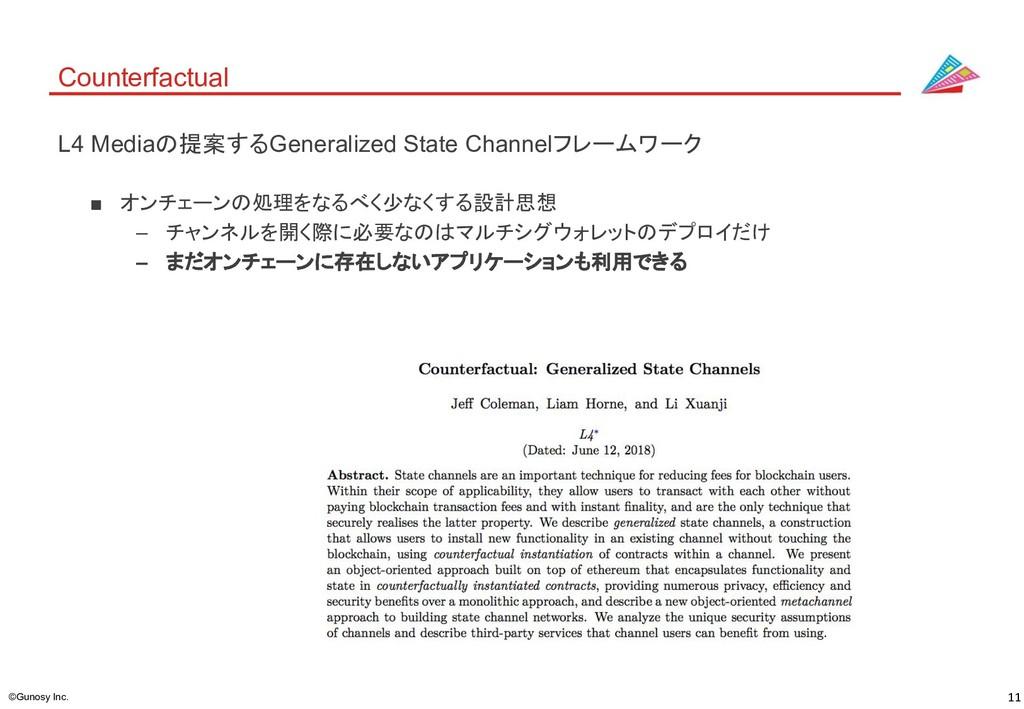 11 ©Gunosy Inc. Counterfactual ■ オンチェーンの処理をなるべく...