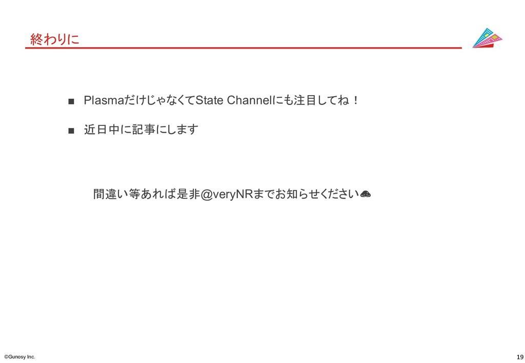 19 ©Gunosy Inc. 終わりに ■ PlasmaだけじゃなくてState Chann...
