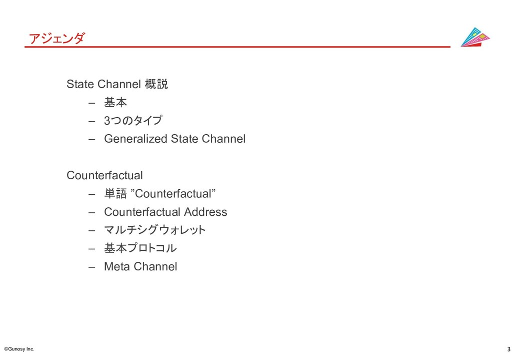 3 ©Gunosy Inc. State Channel 概説 – 基本 – 3つのタイプ –...
