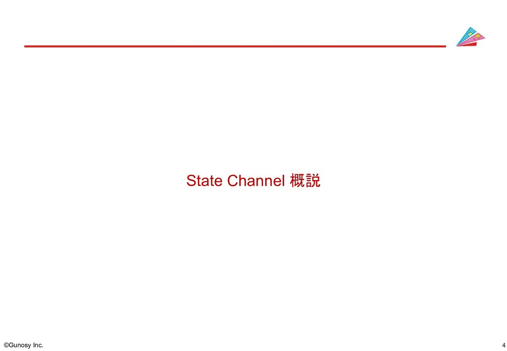 4 ©Gunosy Inc. State Channel 概説