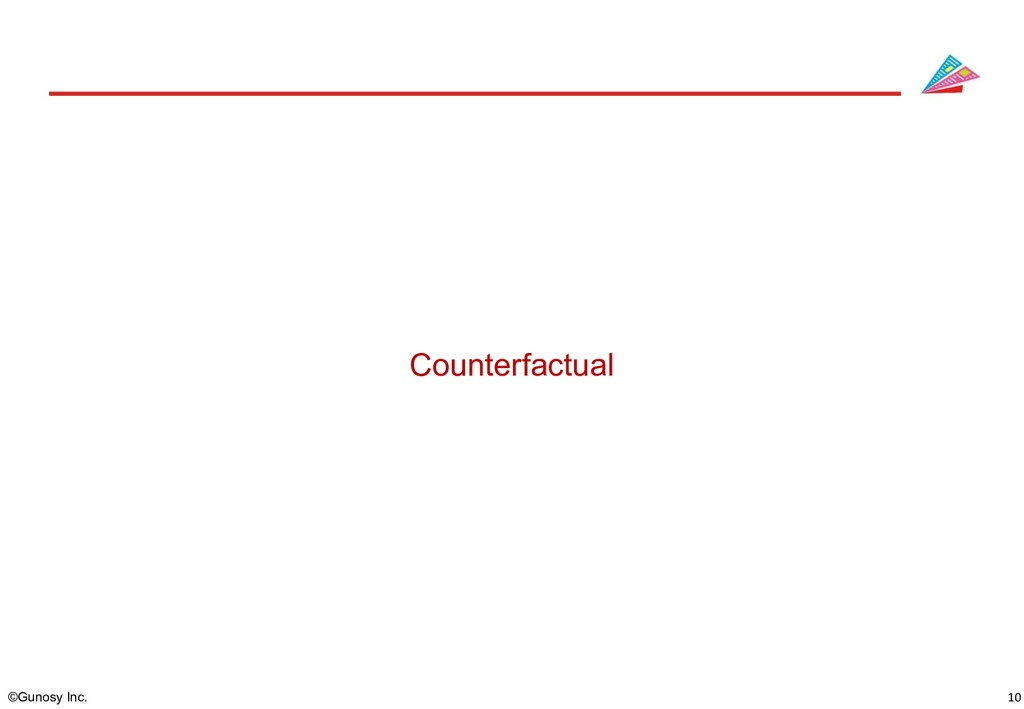 10 ©Gunosy Inc. Counterfactual
