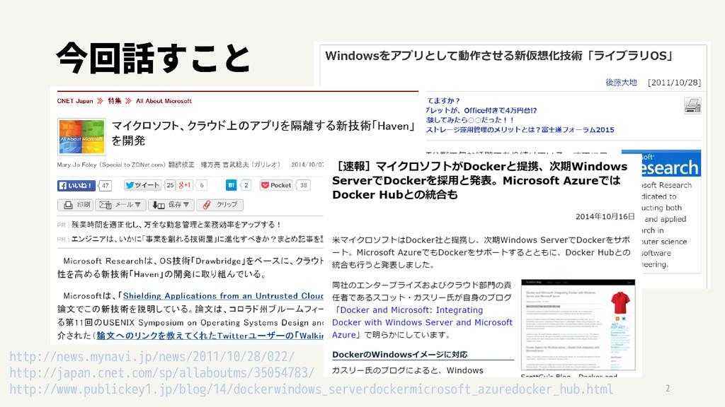 2 http://news.mynavi.jp/news/2011/10/28/022/ ht...