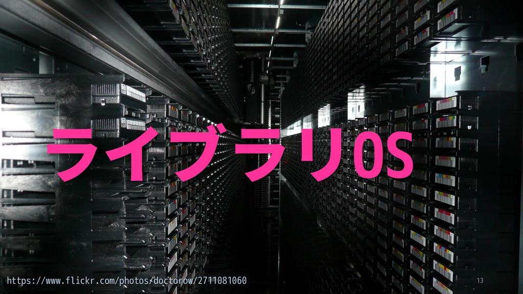 OS 13 https://www.flickr.com/photos/doctorow/27...