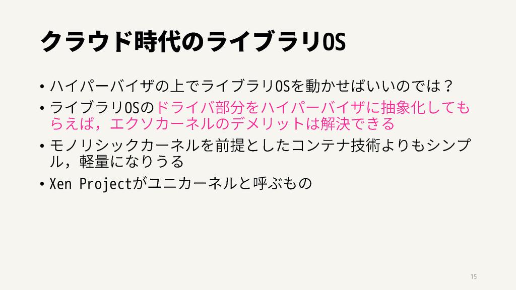 OS • OS • OS • • Xen Project 15