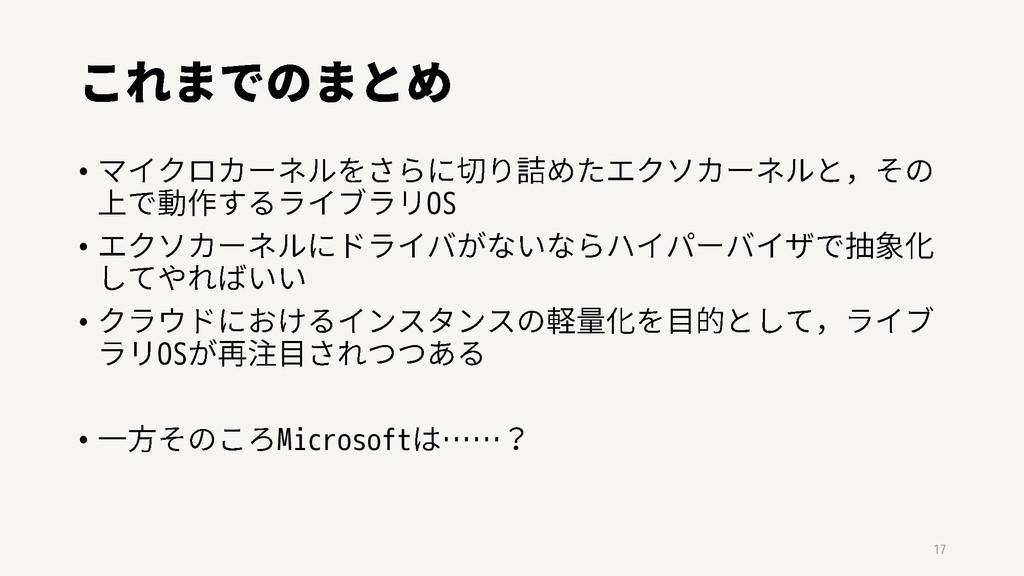 • OS • • OS • Microsoft …… 17