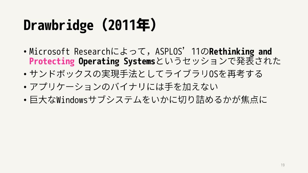 Drawbridge 2011 • Microsoft Research ASPLOS'11 ...