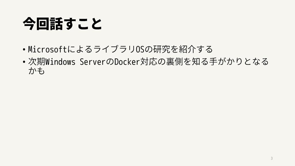 • Microsoft OS • Windows Server Docker 3