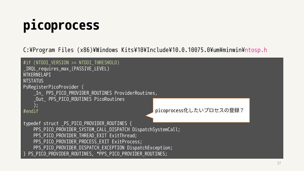 picoprocess C:¥Program Files (x86)¥Windows Kits...