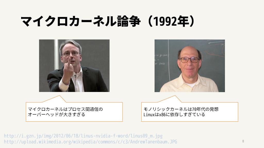 1992 8 http://i.gzn.jp/img/2012/06/18/linus-nvi...