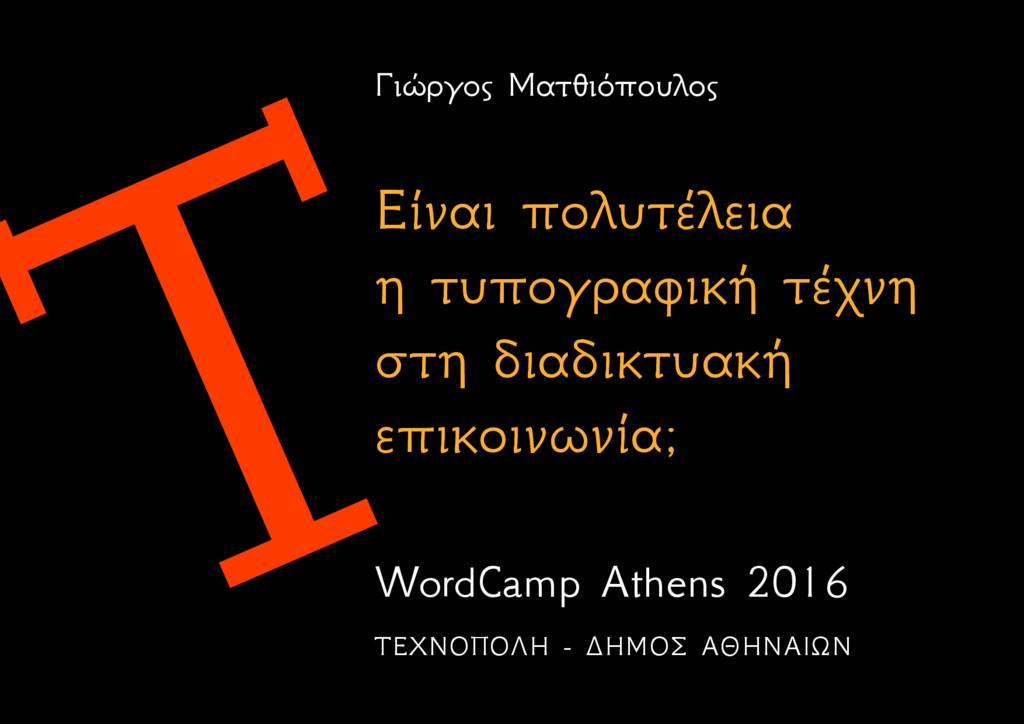 Γιώργος Ματθιόπουλος Είναι πολυτέλεια η τυπογρα...