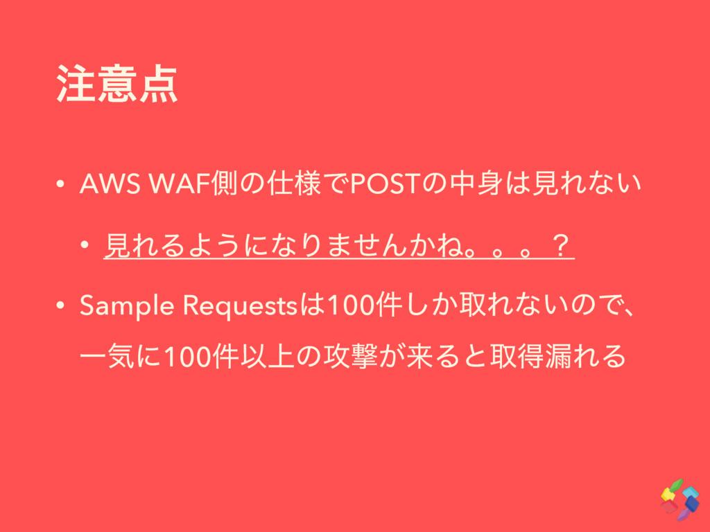 ҙ • AWS WAFଆͷ༷ͰPOSTͷதݟΕͳ͍ • ݟΕΔΑ͏ʹͳΓ·ͤΜ͔Ͷɻ...