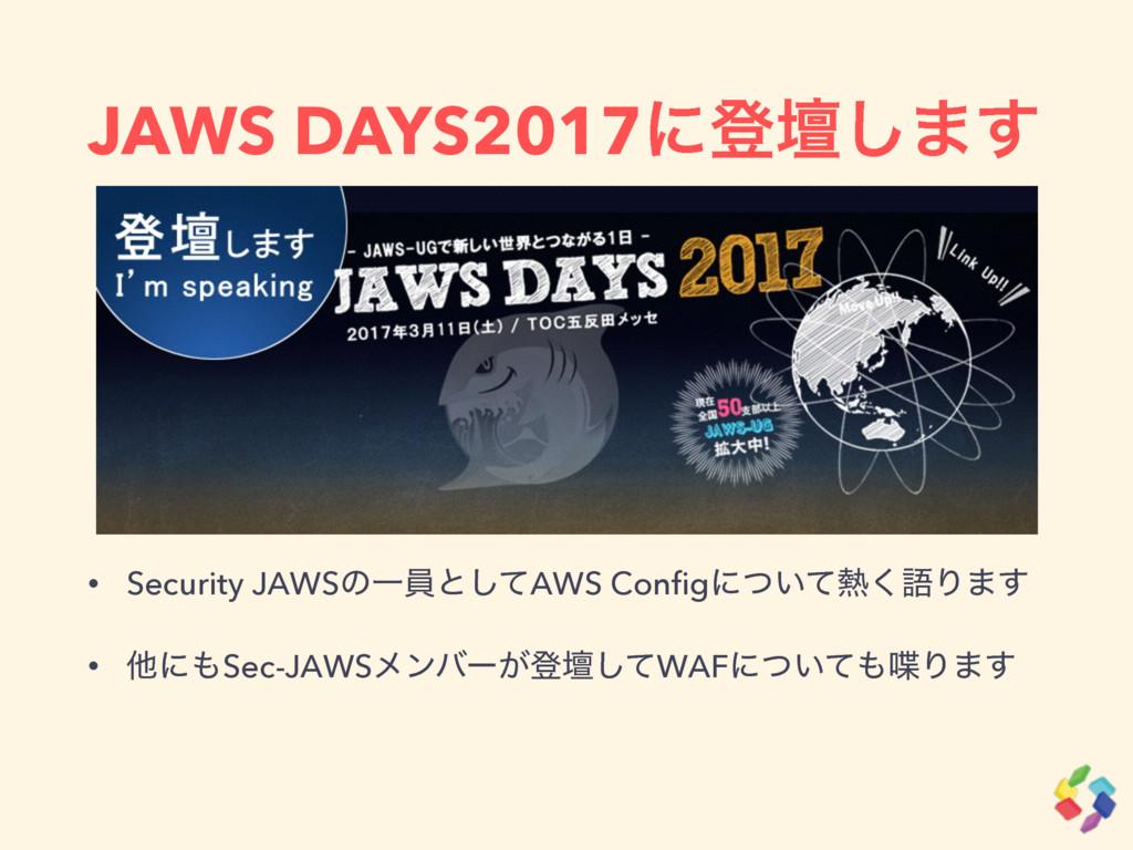 JAWS DAYS2017ʹొஃ͠·͢ • Security JAWSͷҰһͱͯ͠AWS Co...