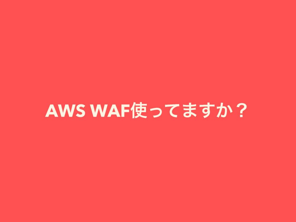 AWS WAFͬͯ·͔͢ʁ