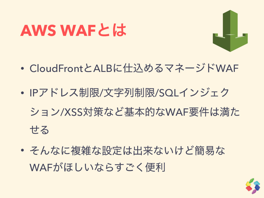 AWS WAFͱ • CloudFrontͱALBʹࠐΊΔϚωʔδυWAF • IPΞυϨ...