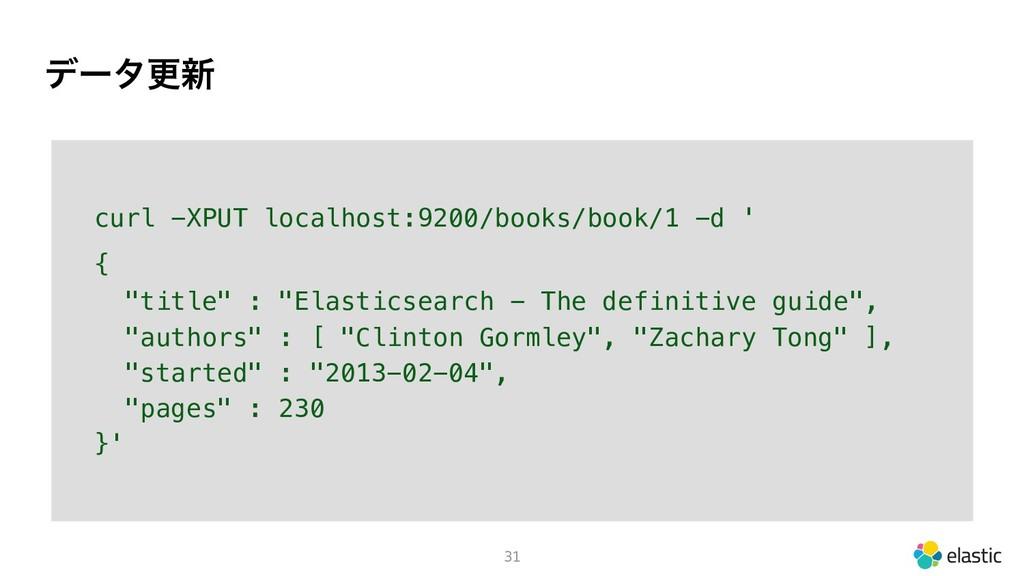 σʔλߋ৽ 31 curl -XPUT localhost:9200/books/book/1...