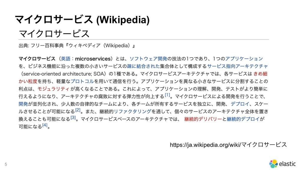 !5 ϚΠΫϩαʔϏε (Wikipedia) https://ja.wikipedia.or...