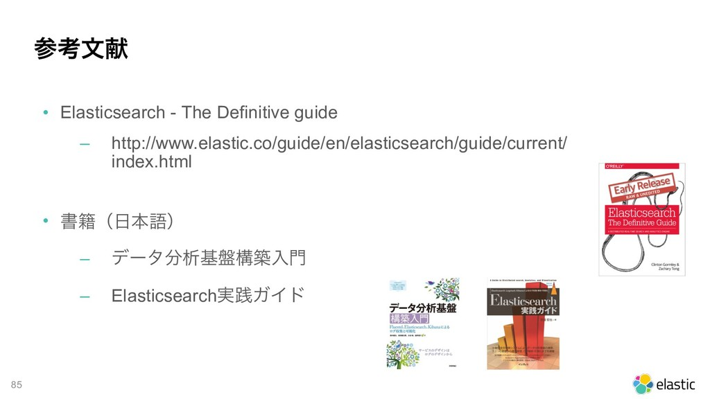 !85 ࢀߟจݙ • Elasticsearch - The Definitive guide...