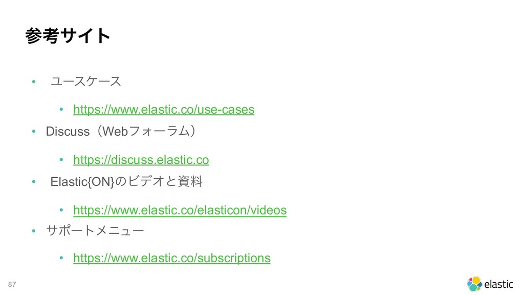 !87 ߟαΠτ • Ϣʔεέʔε • https://www.elastic.co/use...
