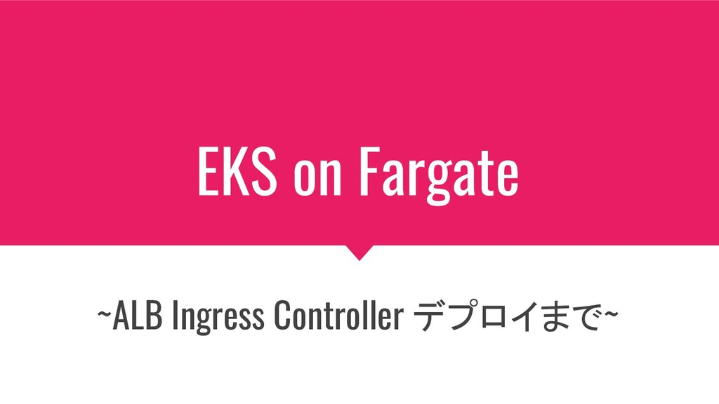 EKS on Fargate ~ALB Ingress Controller デプロイまで~