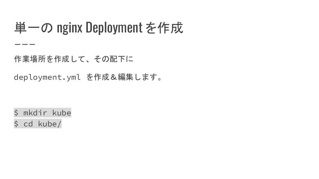 単一の nginx Deployment を作成 作業場所を作成して、その配下に deploy...