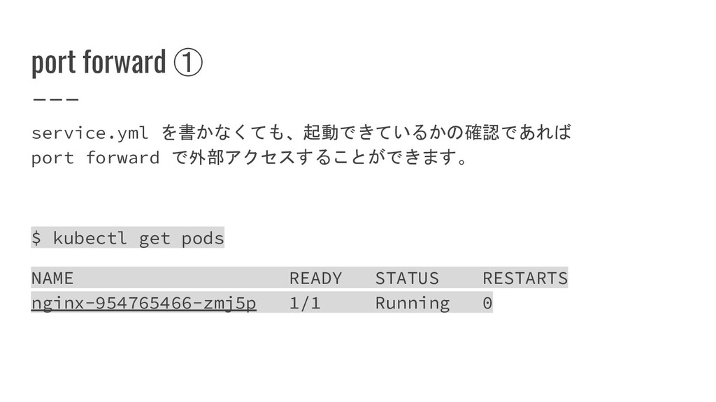 port forward ① service.yml を書かなくても、起動できているかの確認で...