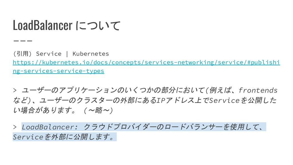 LoadBalancer について (引用) Service | Kubernetes htt...