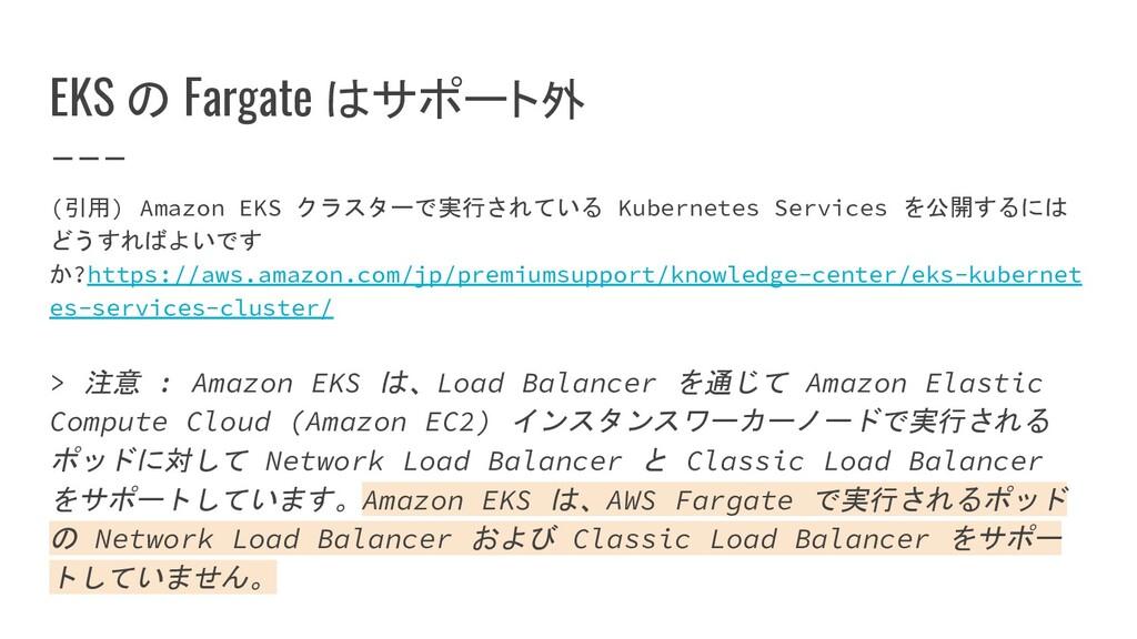 EKS の Fargate はサポート外 (引用) Amazon EKS クラスターで実行され...