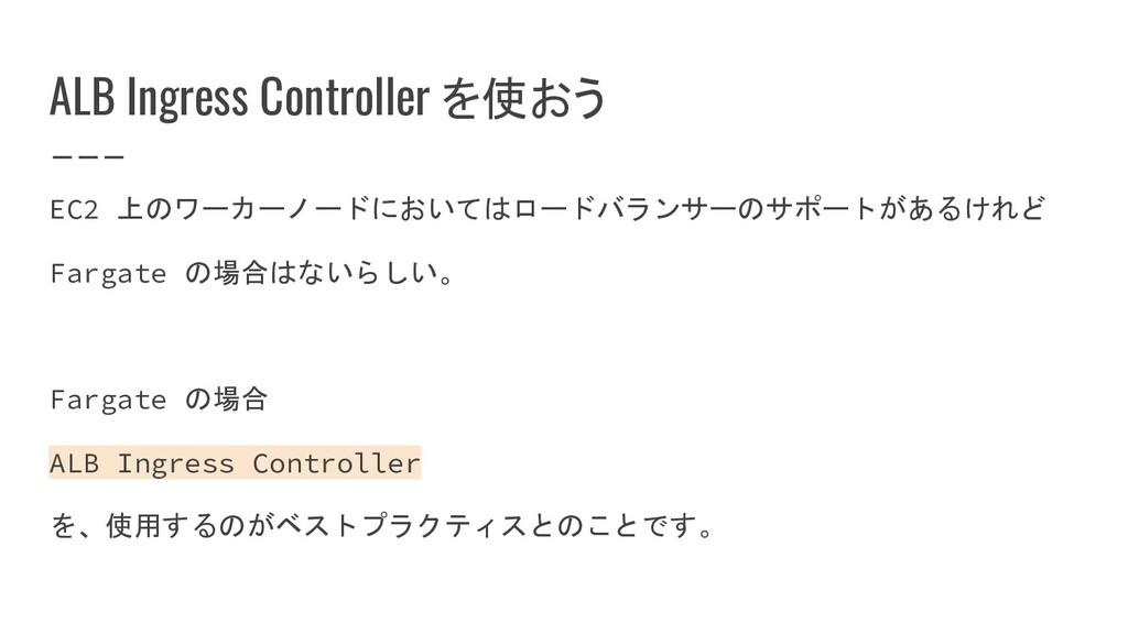 ALB Ingress Controller を使おう EC2 上のワーカーノードにおいてはロ...
