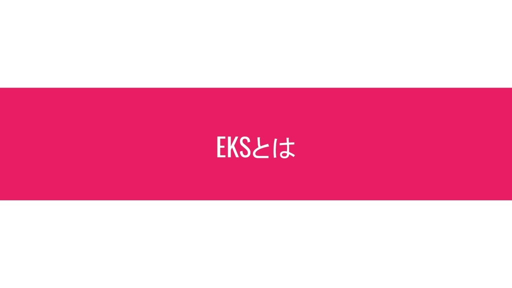 EKSとは