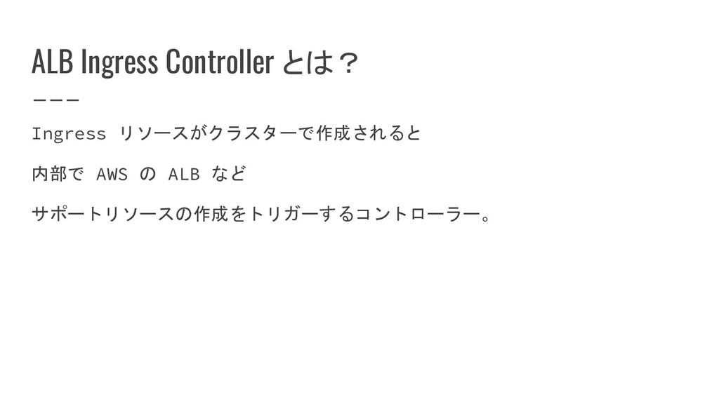 ALB Ingress Controller とは? Ingress リソースがクラスターで作...