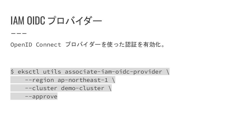 IAM OIDC プロバイダー OpenID Connect プロバイダーを使った認証を有効化...