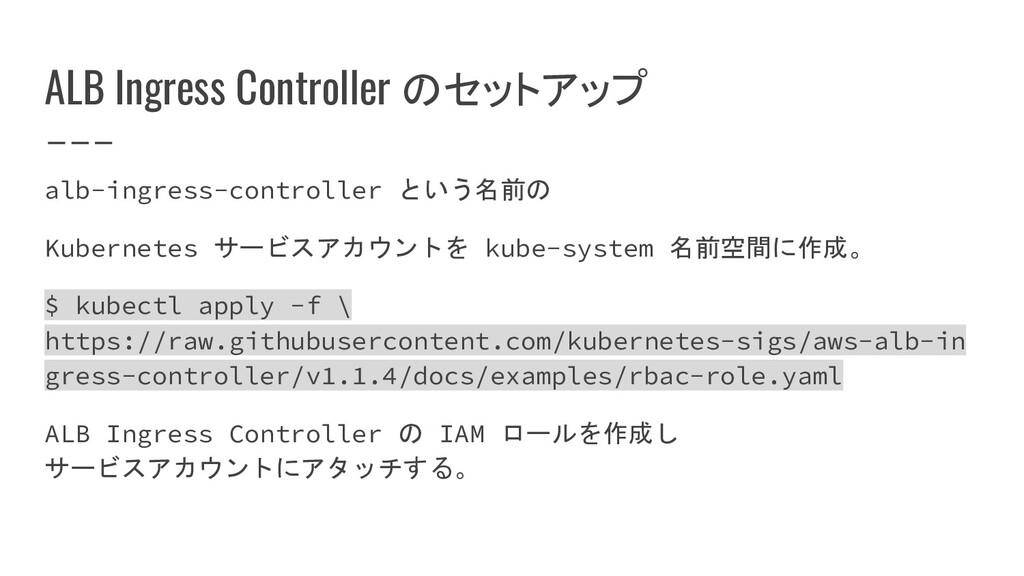 ALB Ingress Controller のセットアップ alb-ingress-cont...