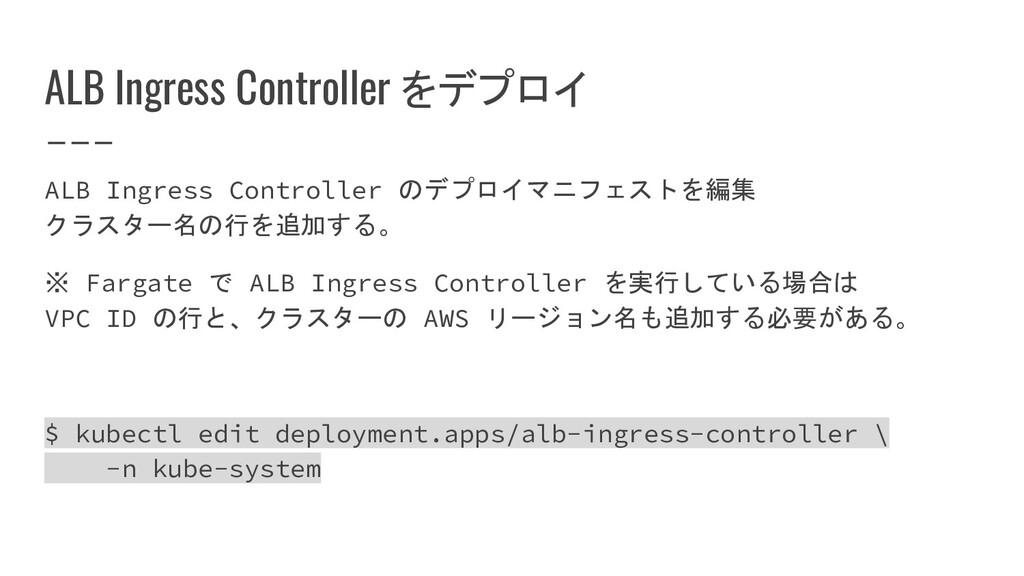 ALB Ingress Controller をデプロイ ALB Ingress Contro...