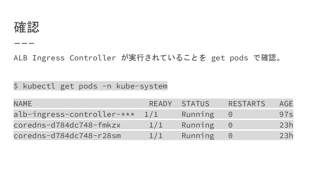 確認 ALB Ingress Controller が実行されていることを get pods ...
