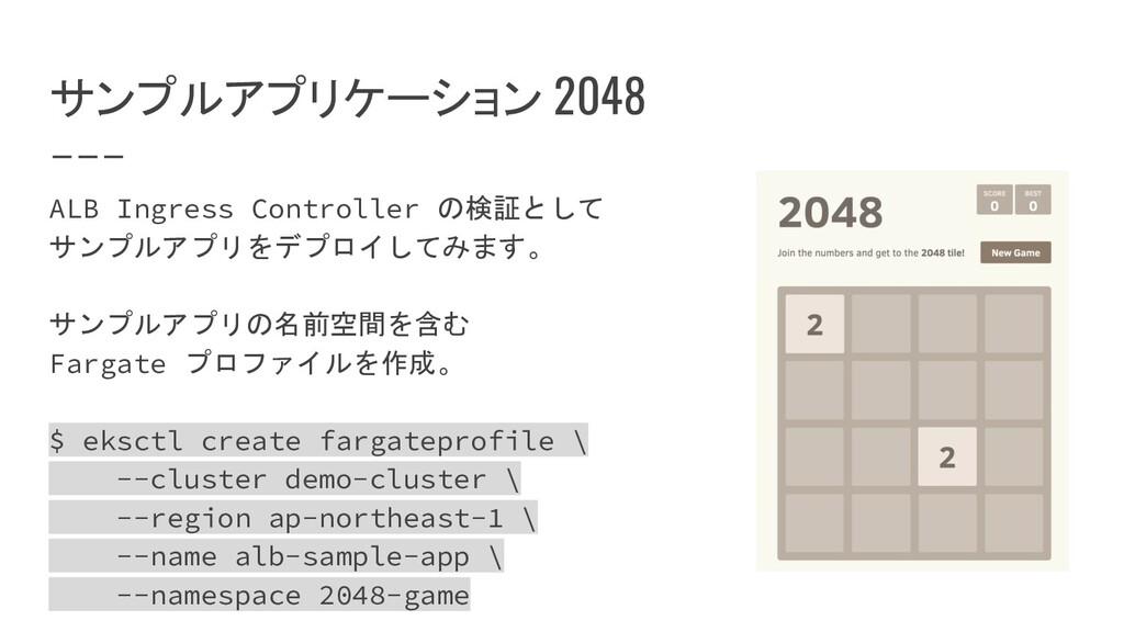 サンプルアプリケーション 2048 ALB Ingress Controller の検証として...