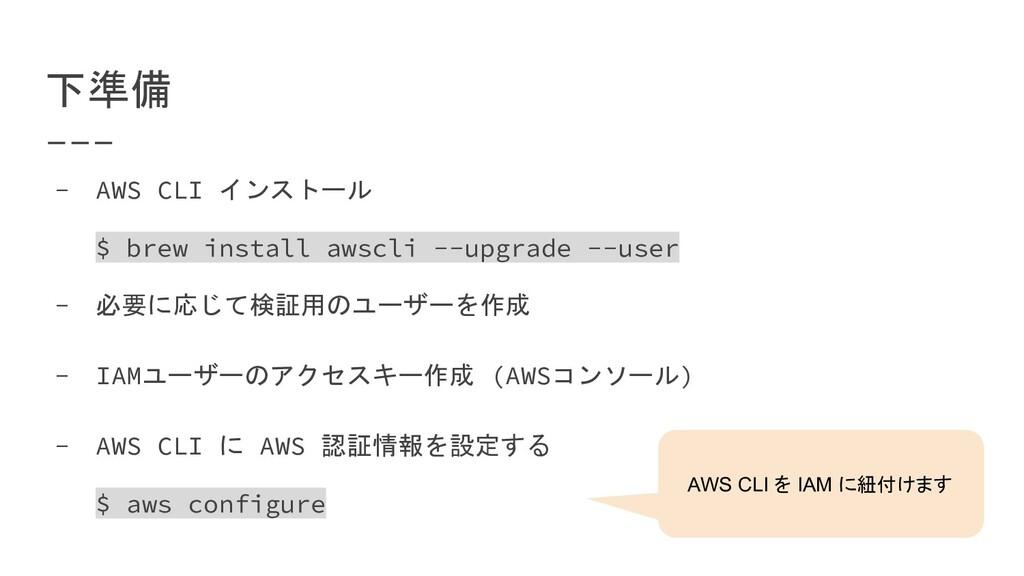 下準備 - AWS CLI インストール $ brew install awscli --up...