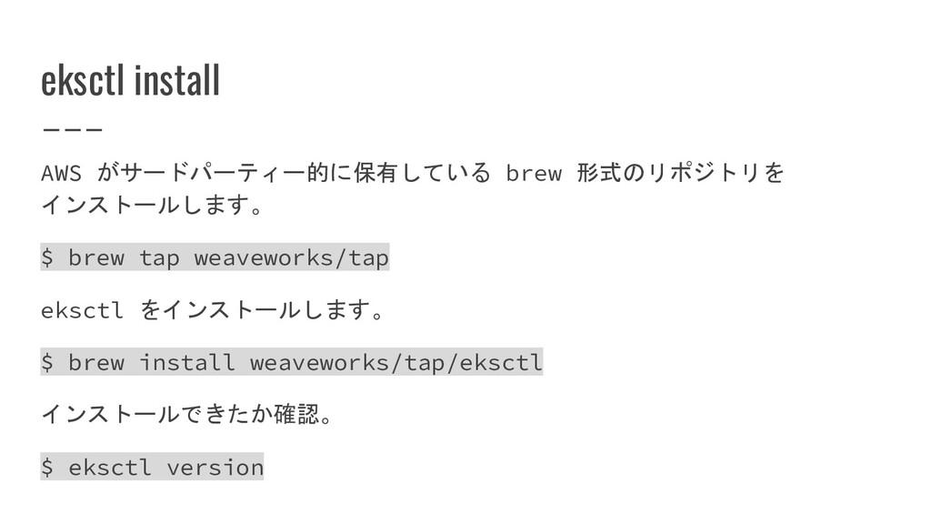 eksctl install AWS がサードパーティー的に保有している brew 形式のリポ...