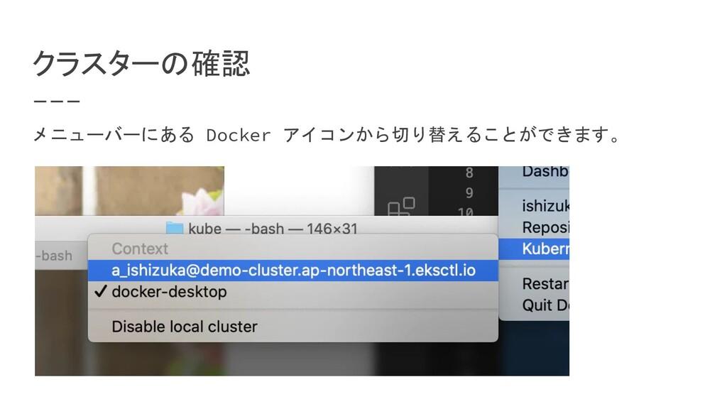 クラスターの確認 メニューバーにある Docker アイコンから切り替えることができます。