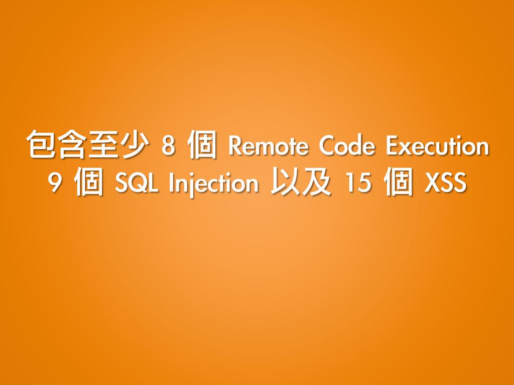 包含至少 8 個 Remote Code Execution