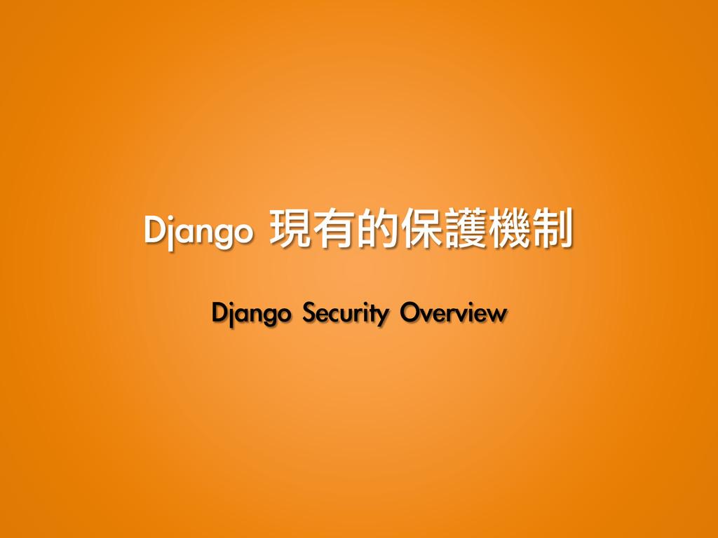 Django 現有的保護機制 Django Security Overview